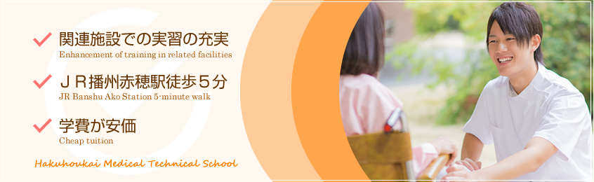関連施設での実習の充実・JR播州赤穂駅徒歩5分・学費が安価