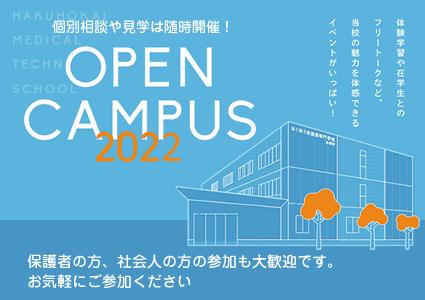 オープンキャンパスのページへ