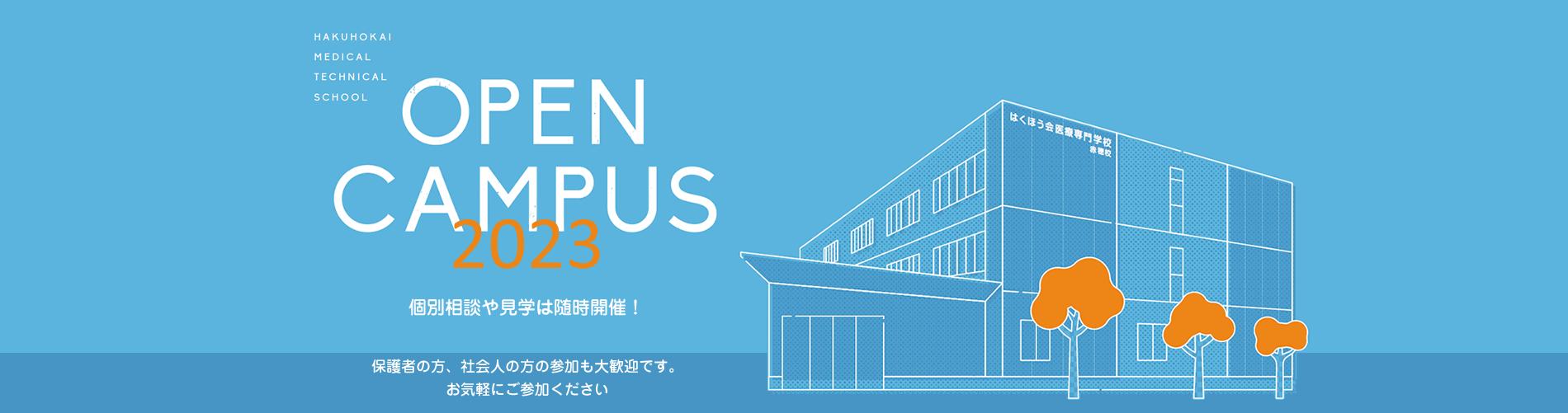 OpenCampus2020 体験授業や見学は随時受付。当校の魅力を体験できるイベント盛りだくさん!