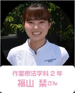 作業療法学科 2年 福山 栞さん