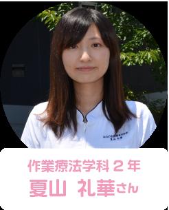 作業療法学科 2年 夏山 礼華さん