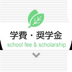 学費・奨学金制度