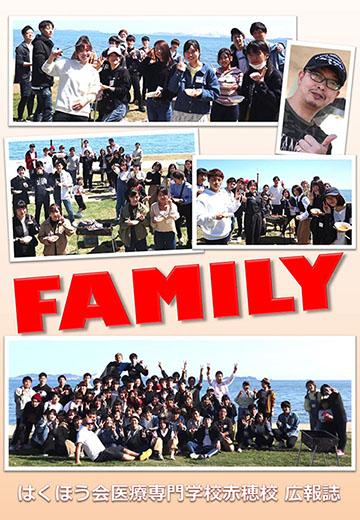 FAMILY 2019年夏号 表紙
